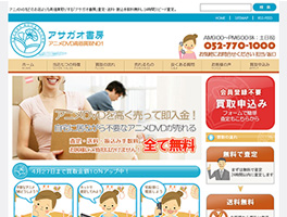 DVD買取ショップCMSサイト