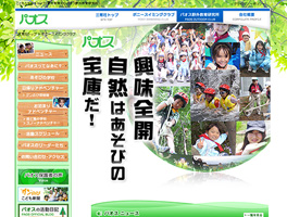 キャンプ野外活動CMS(wordpress)サイト