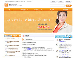 議員wordpressサイト(ブログ)制作