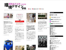 大学学科ブログサイト wordpress