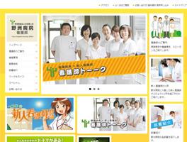 病院看護部求人サイト