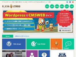 2013 デザインスタジオ WordPressサイト