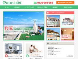 建築会社WEBサイト制作