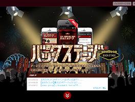 イベント系サービスWEBサイト