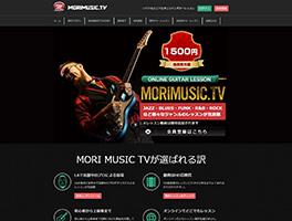 オンラインギターレッスンWEBサイト