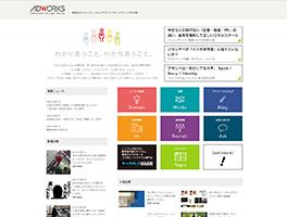 デザイン会社WEBサイト