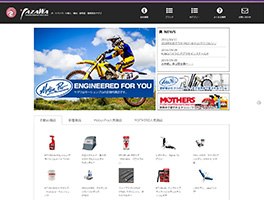 バイクパーツ総合商社WEBサイト