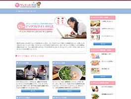 ランキングサイト ブログテーマカスタマイズ