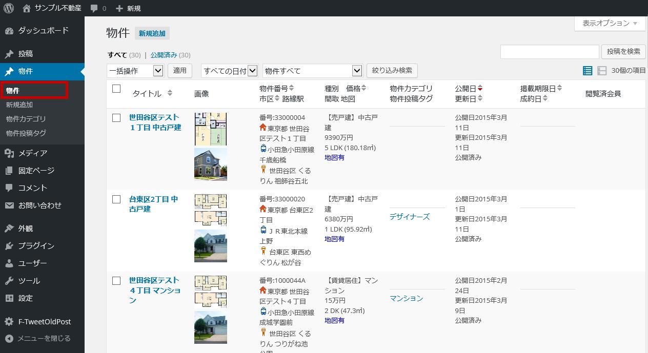 fudousan_sample01