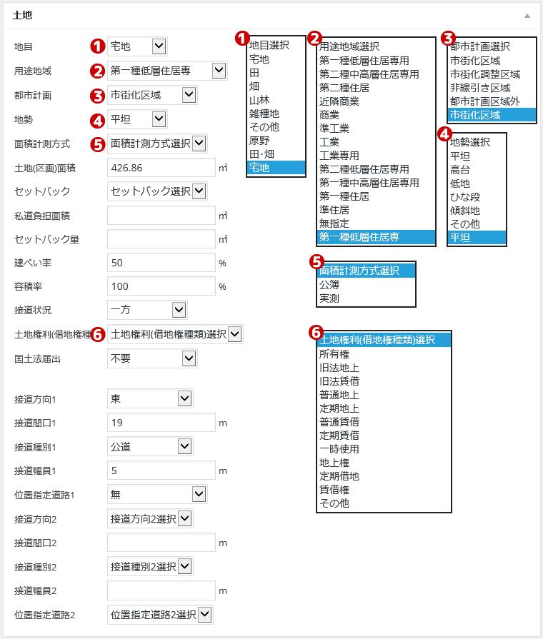 fudousan_sample02