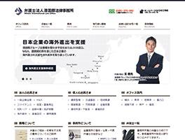 弁護士事務所サイト制作